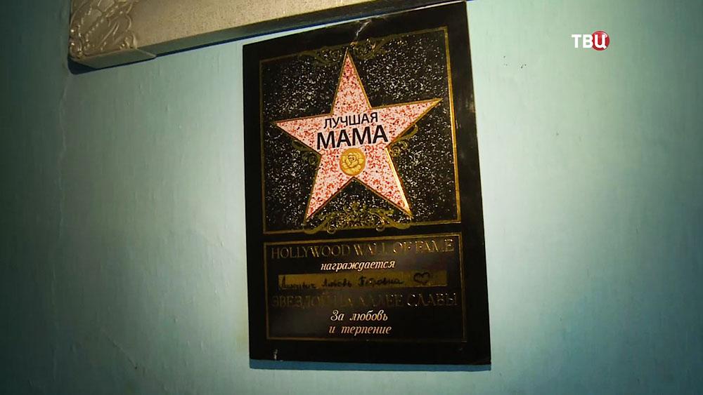 Награда приемной матери Любови Лигецевич