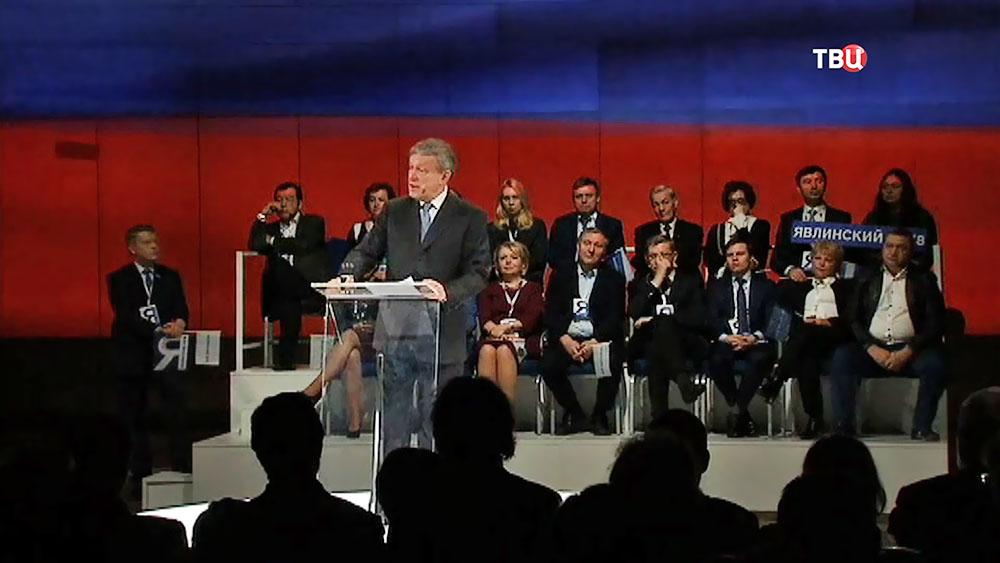 Съезд «Яблока» выдвинул Явлинского кандидатом впрезиденты