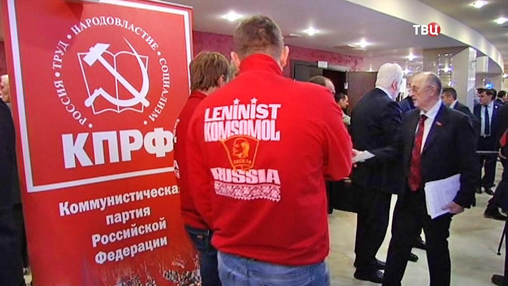 Съезд партии КПРФ