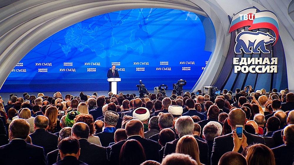 """Владимир Путин на съезде """"Единой России"""""""