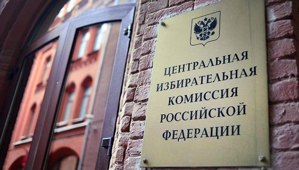 Центральная избирательная комиссия (ЦИК)