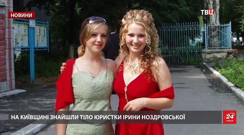 Ирина Ноздровская и ее сестра