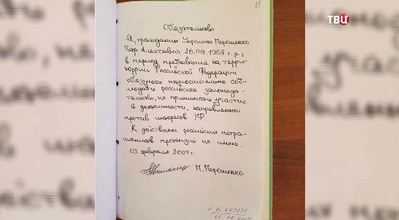 Заявление директору ФСБ
