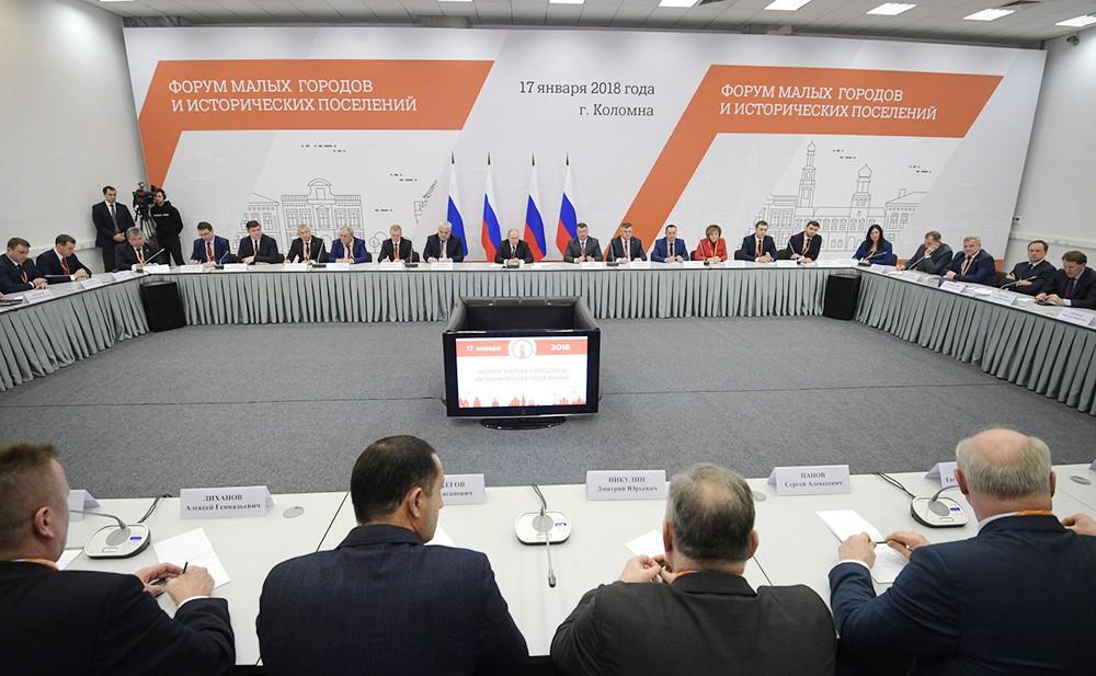 Владимир Путин на встрече с участниками Форума малых городов и исторических поселений