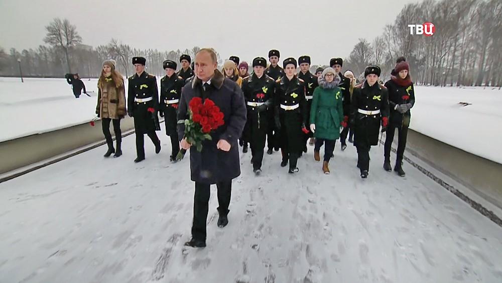 Владимир Путин на Пискаревском кладбище