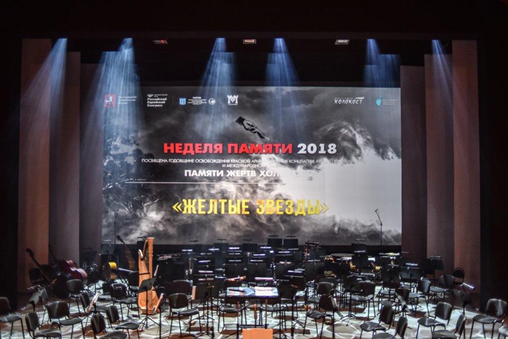 """Концерт """"Желтые звезды"""" в ко Дню памяти жертв холокоста"""