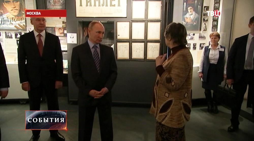 Владимир Путин и Сергей Собянин во время посещения дома-музея Владимира Высоцкого