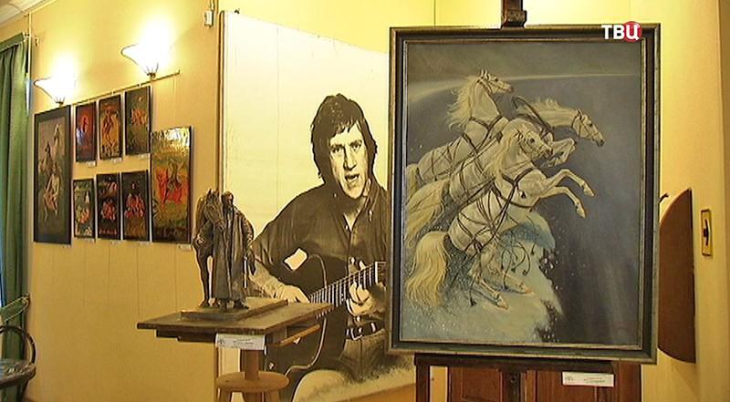 Выставка Владимира Высоцкого