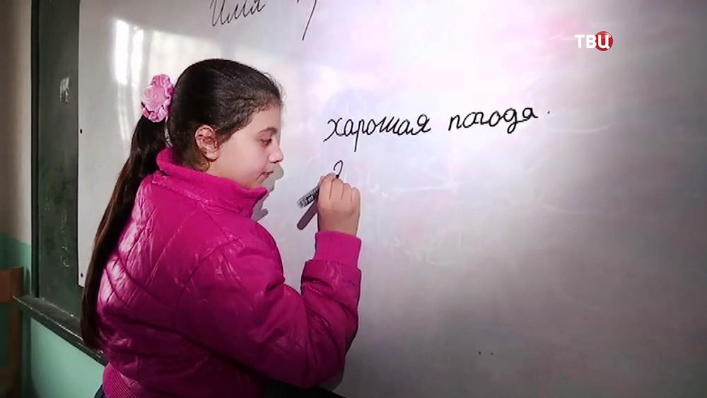 Сирийские школьники изучают русский язык