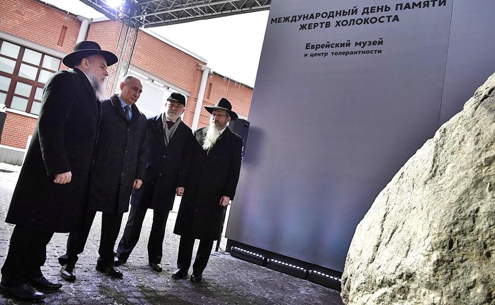 Владимир Путин и Биньямин Нетаньяху посетили Еврейский музей