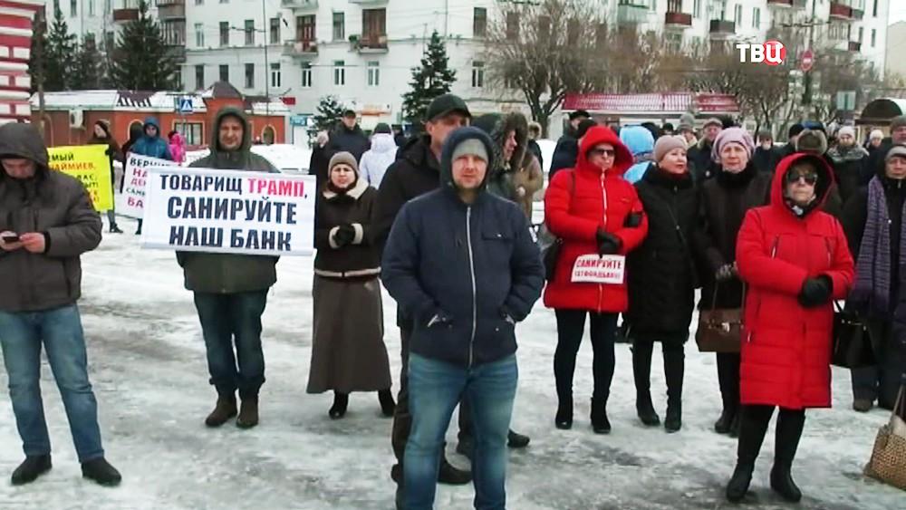 Вкладчики банка на митинге