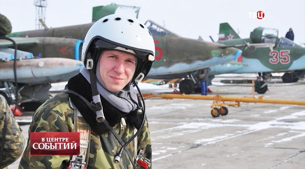 Погибший в Сирии летчик Су-25 Роман Филипов