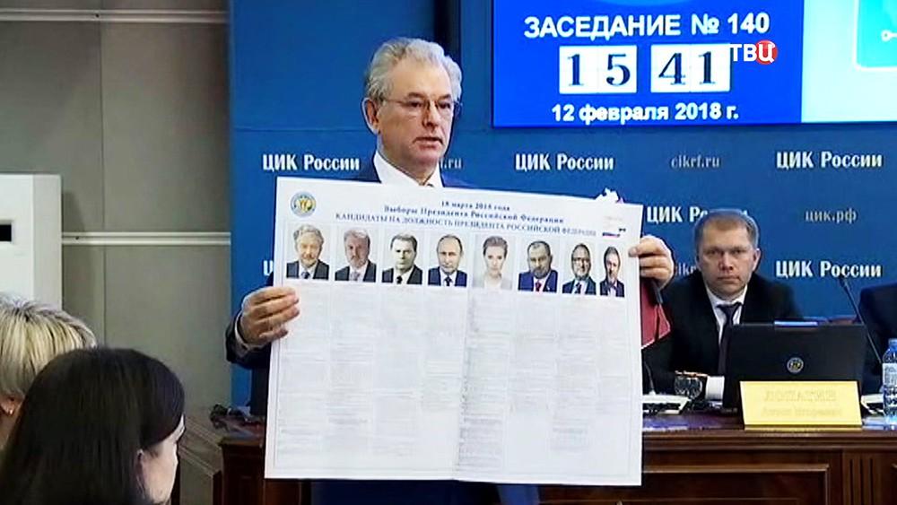 Центральной избирательной комиссии РФ (ЦИК) представил макет плаката о кандидатах