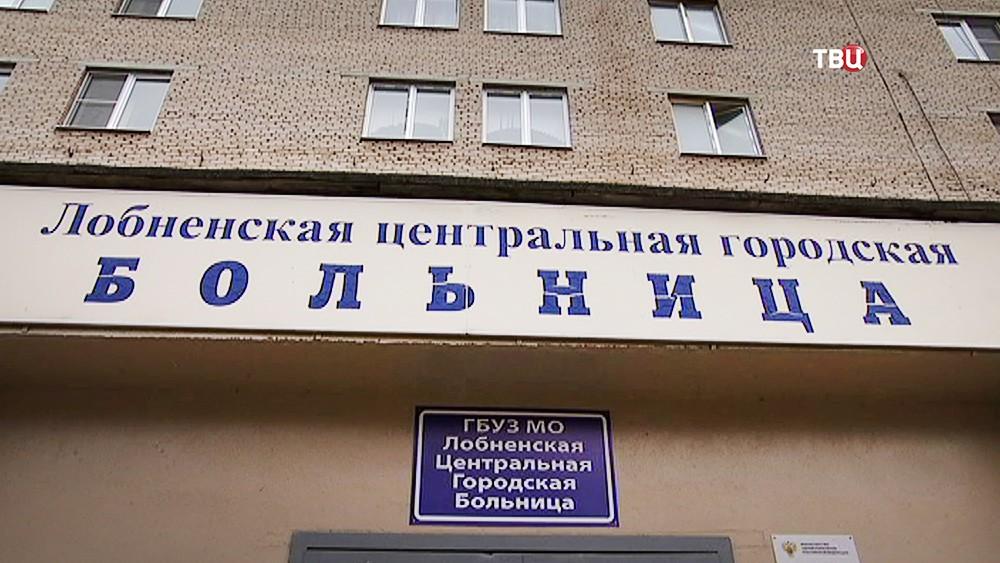 Лобненская больница