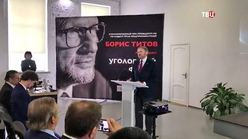 """Борис Титов, кандидат от """"Партии роста"""" на пресс-конференции"""