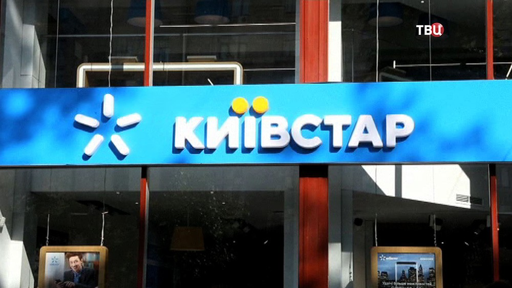 """Украинская телекоммуникационная компания """"Киевстар"""""""