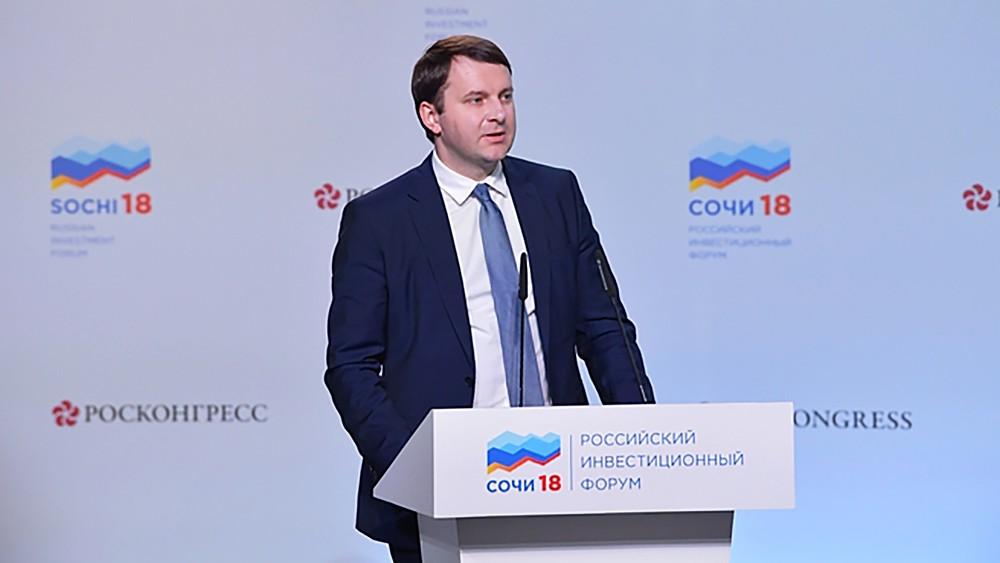 Министр экономического развития Максим Орешкин на Российском инвестиционном форуме