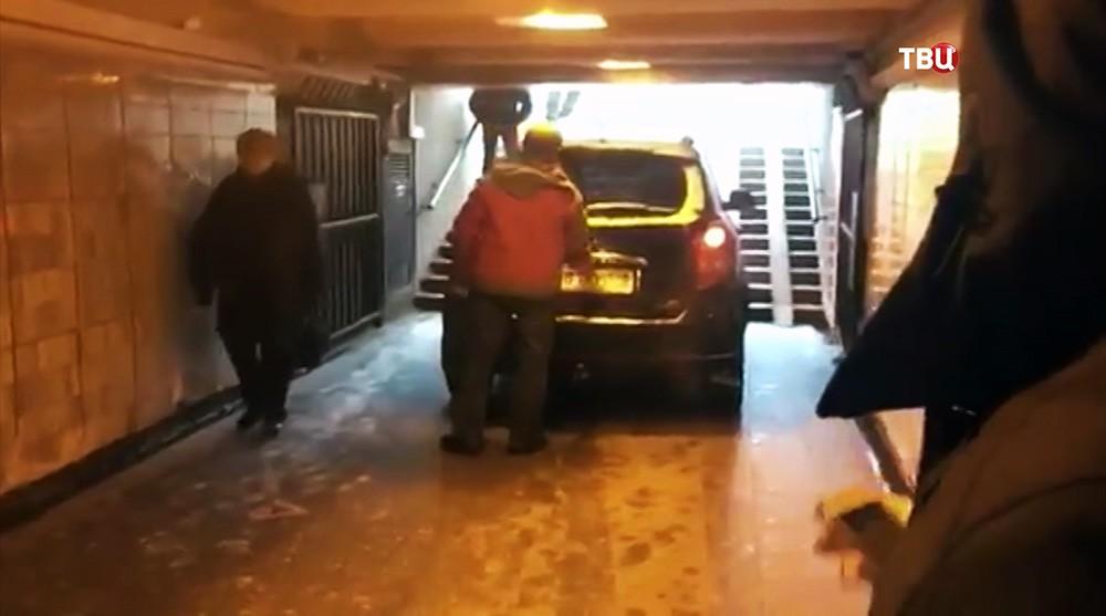 Автомобиль в подземном переходе