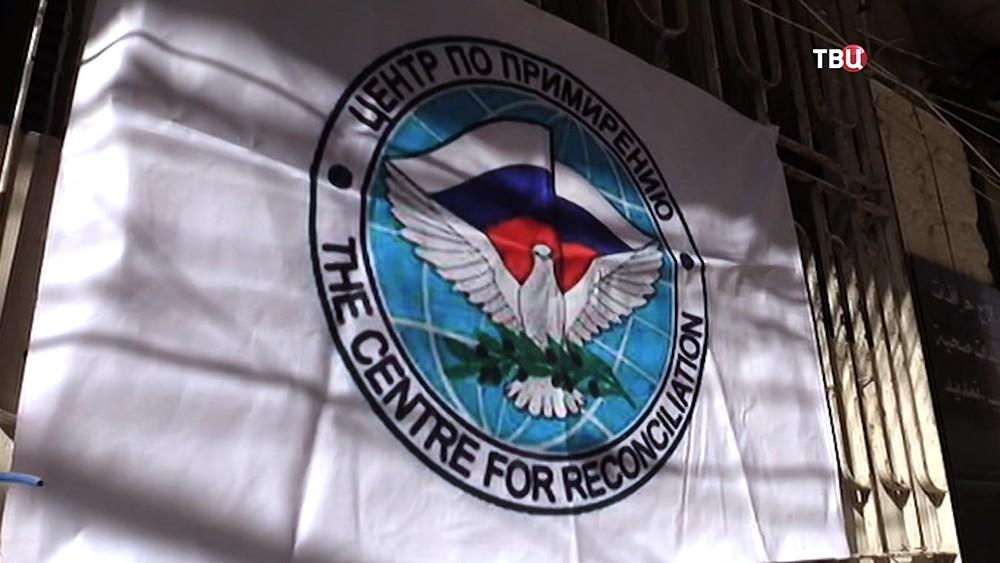 Центр примирения в Сирии