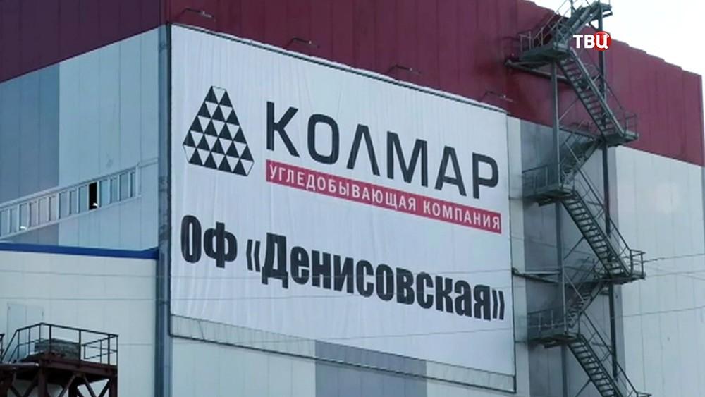 """Угледобывающая компания """"Колмар"""""""
