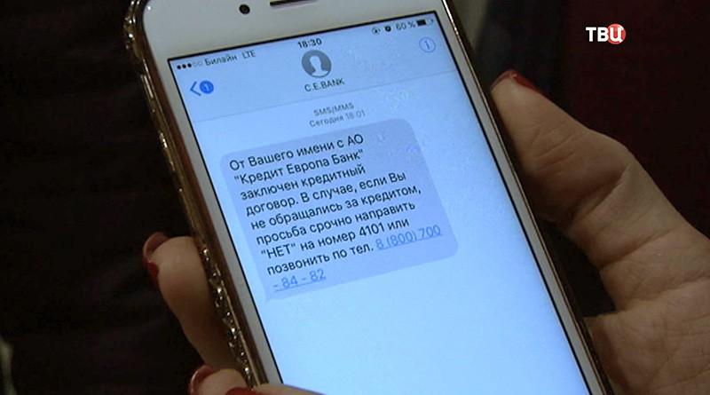 СМС оповещение о кредите