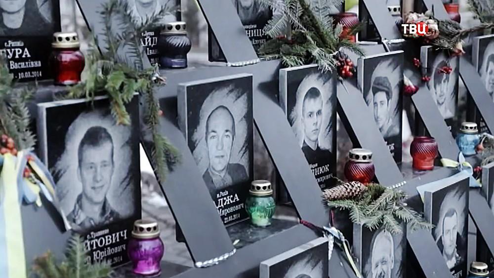 Погибшие во время беспорядков на Майдане в 2014 году