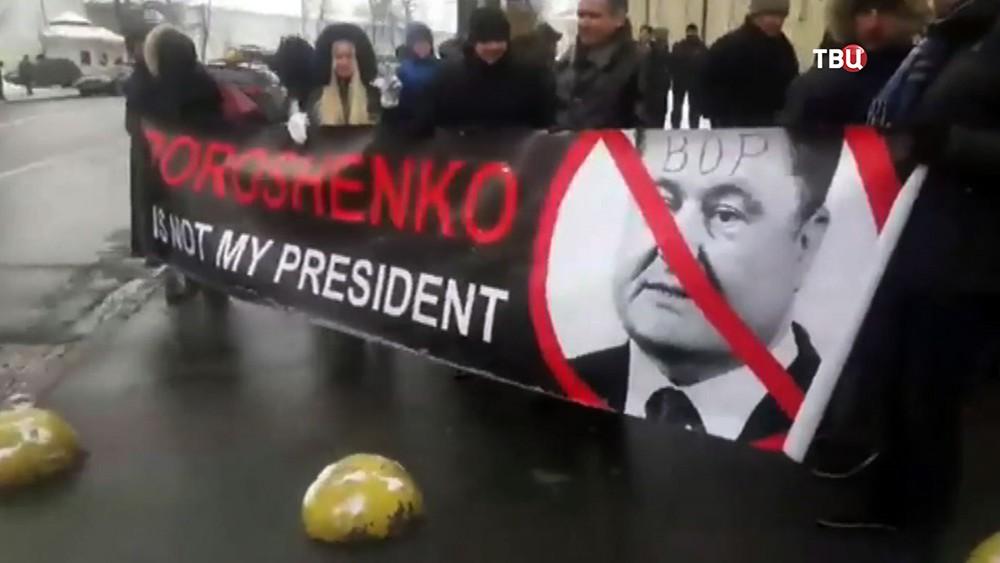 Митинг против Петра Порошенко