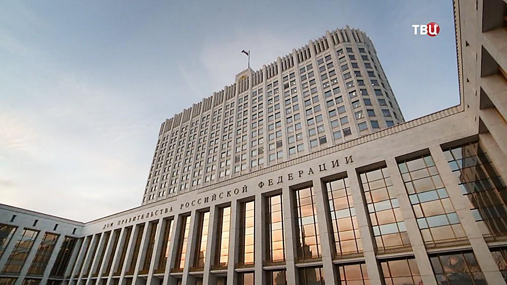 Здание Правительства Российской Федерации