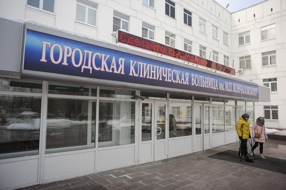 Больница им. М.Кончаловского