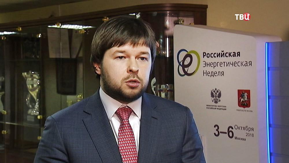 Заместитель министра энергетики России  Павел Сорокин