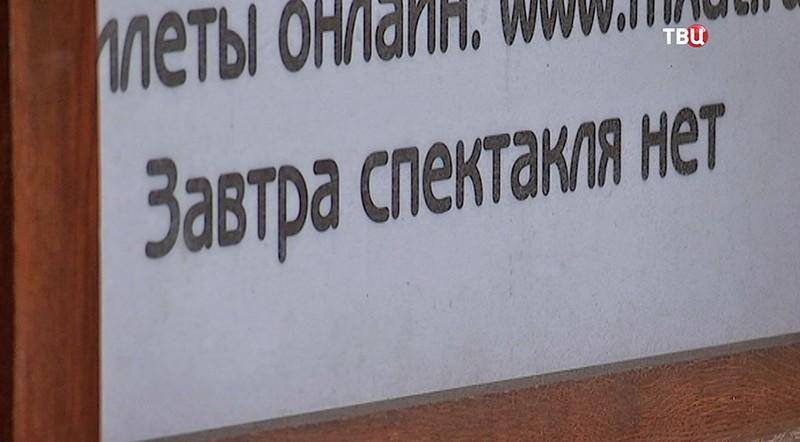 """Театр """"Табакерка"""""""