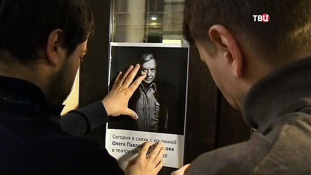 Плакат с Олегом Табаковым