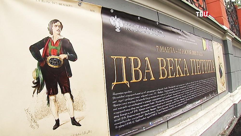 Выставка к юбилею Мариуса Петипа