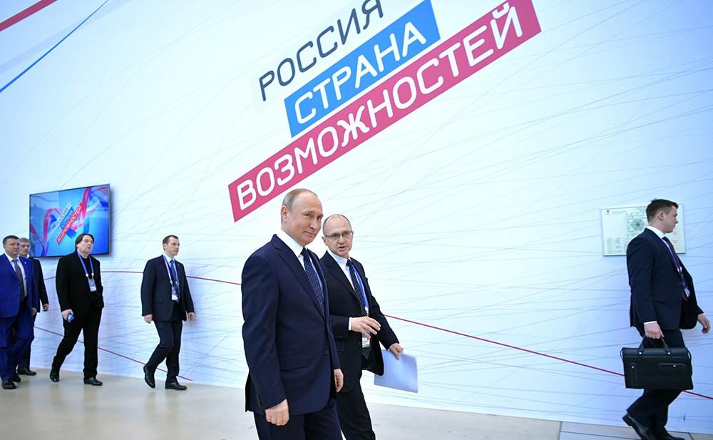 """Владимир Путин посетил форум """"Россия – страна возможностей"""""""