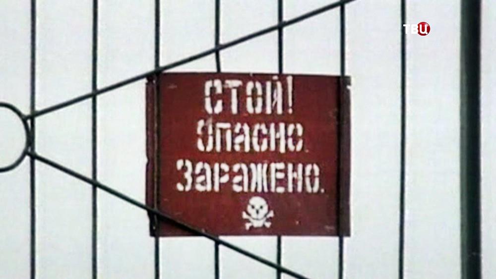 Место хранения опасных химических веществ