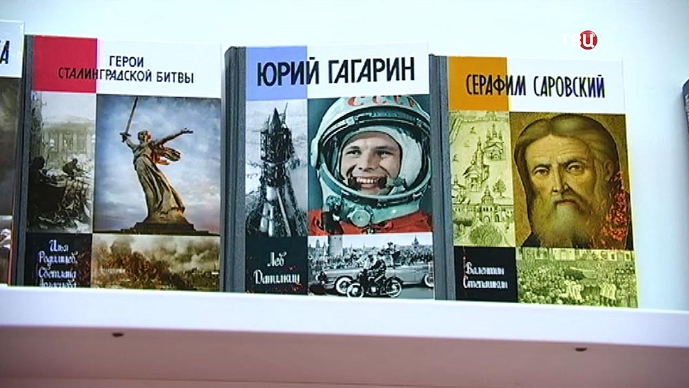 Книги серии ЗЖЛ
