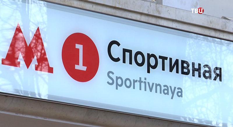 "Станция метро ""Спортивная"""