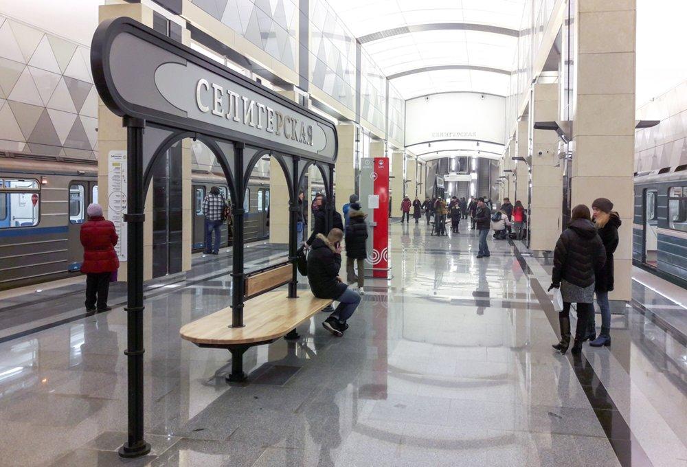 Станция «Селигерская»
