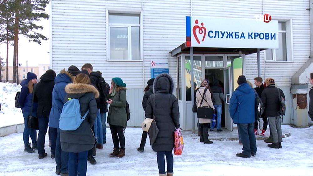 Сдача крови для пострадавших в пожаре в торговом центре в Кемерово