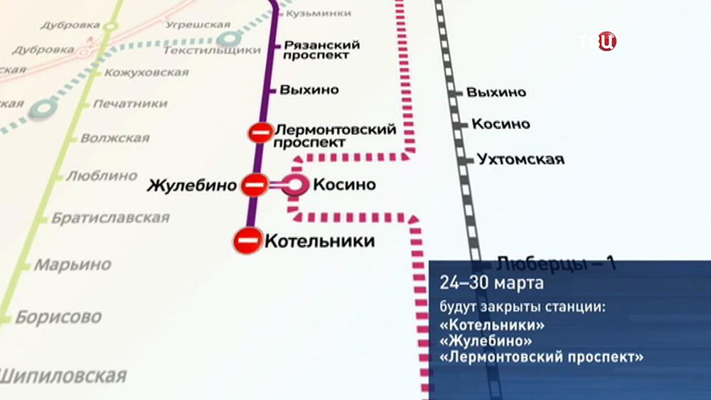 График закрытия станция метро