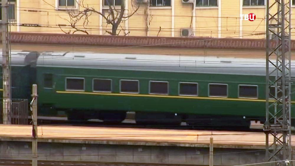Бронированный поезд лидера КНДР Ким Чен Ына
