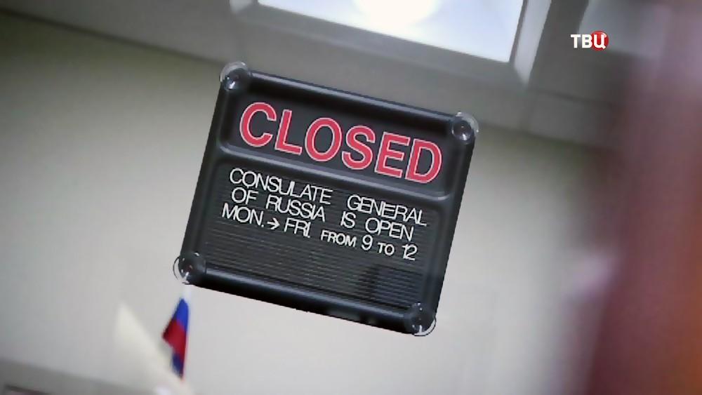 Генконсульство России в США закрыто