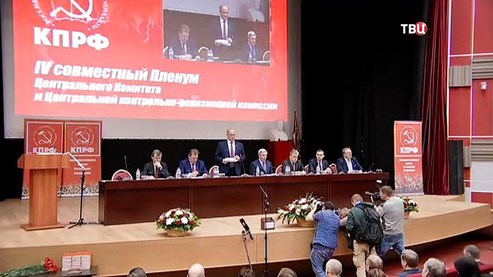 Форум КПРФ
