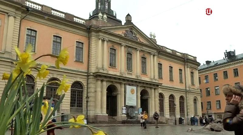 Шведская академия