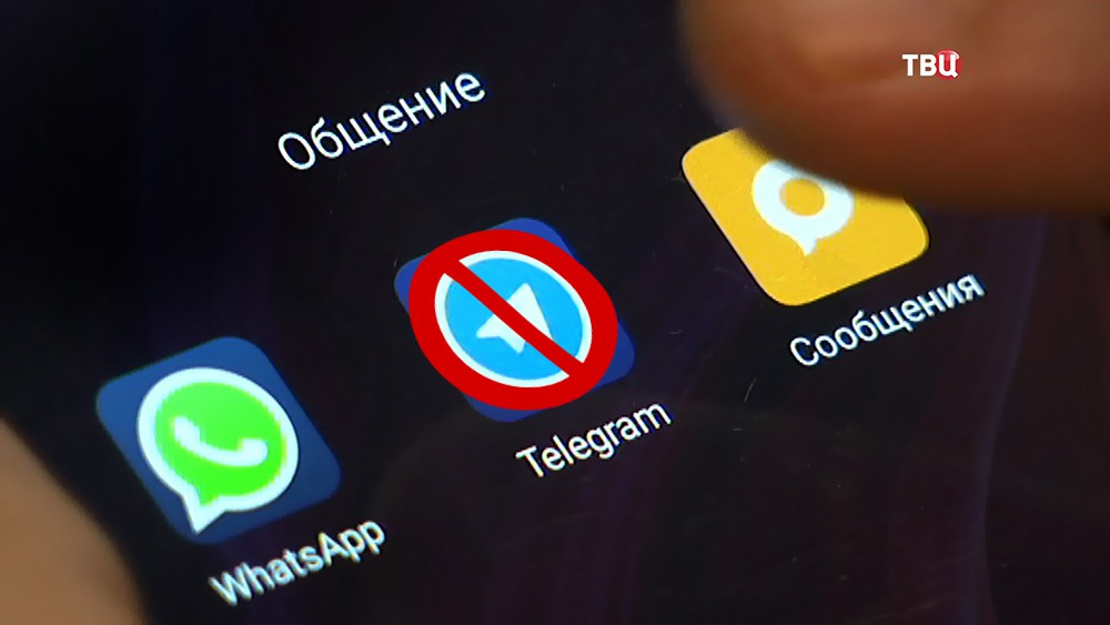 Запрет мессенджера Telegram