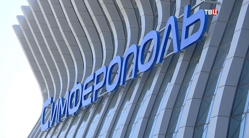 """Международный аэропорт """"Симферополь"""""""