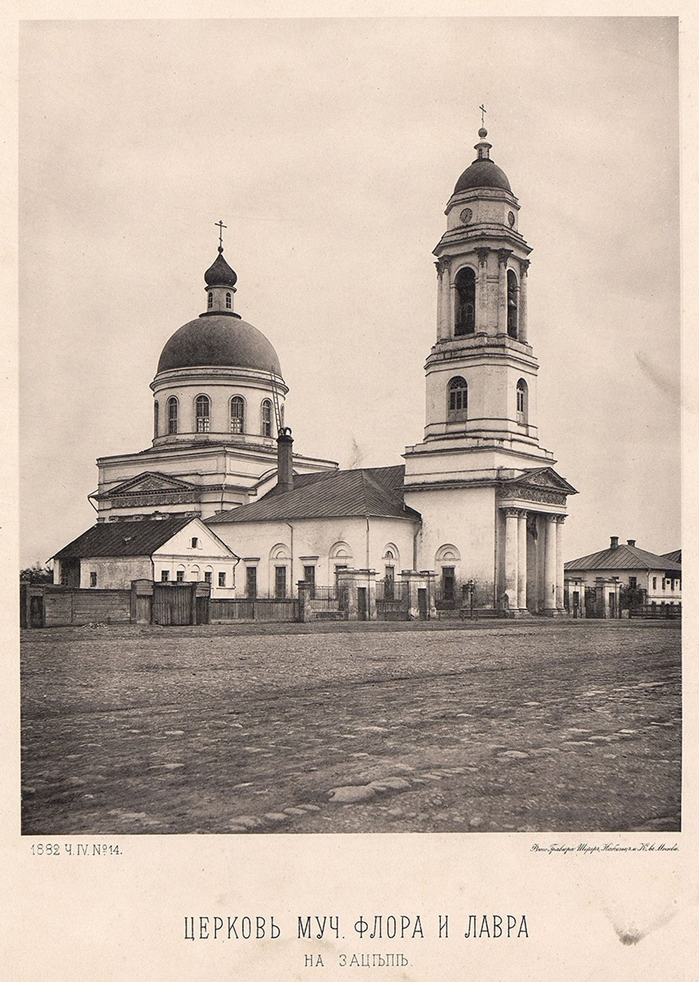 Фотогравюра церкви Флора и Лавра на Зацепе (в Ямской Коломенской слободе). 1882 год
