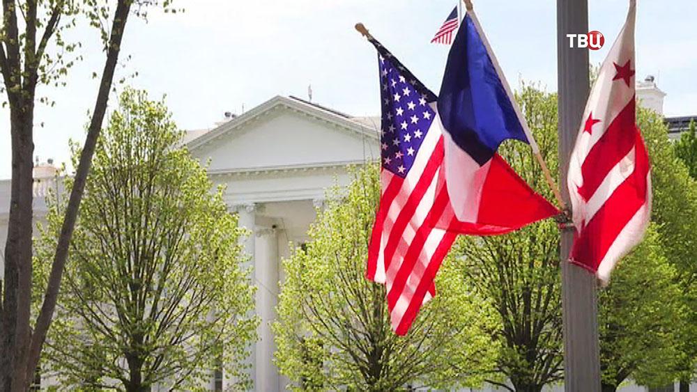 Флаги Франции и США на фоне Белого дома