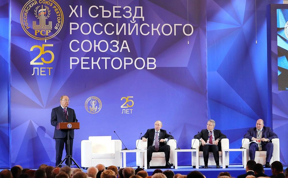 Заседание XI съезда Российского союза ректоров