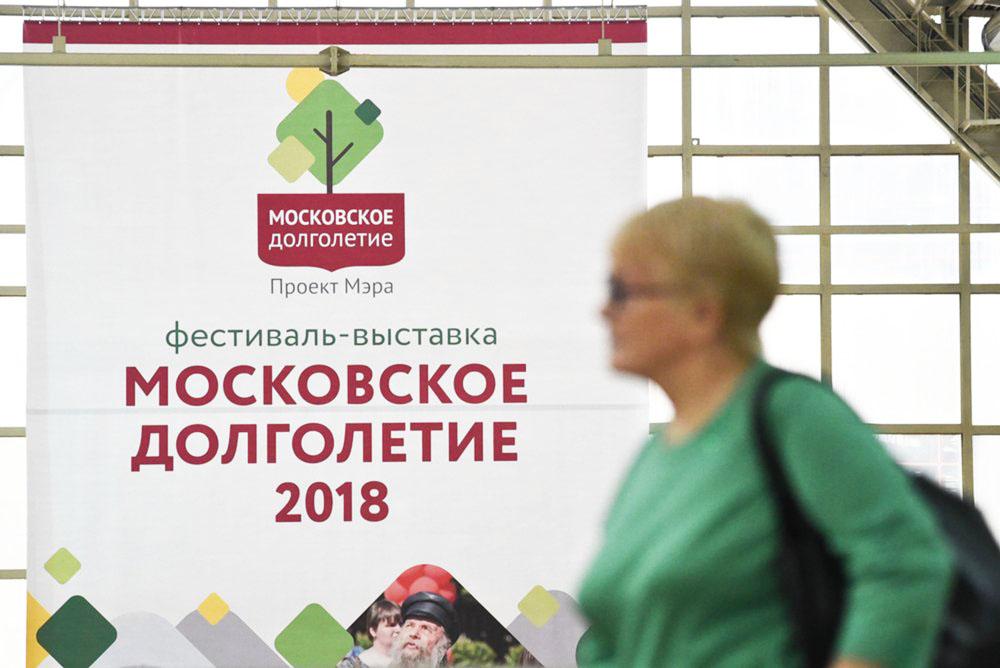"""Фестиваль-выставка """"Московское долголетие"""""""